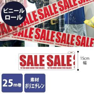 ビニールロール セール SALE 1巻 赤|storeplan