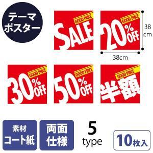 割引きテーマポスター 両面 10枚入り SALE %OFF 半額 赤|storeplan