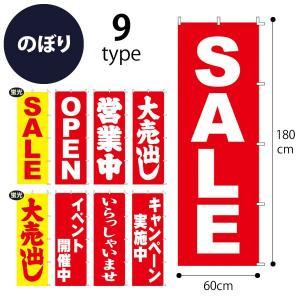 のぼり 1枚 レッド 蛍光 SALE OPEN 営業中 大売出し イベント いらっしゃい キャンペーン|storeplan