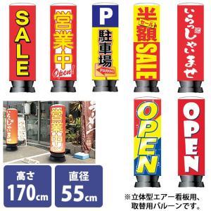 立体型エアー看板 取替用バル-ン 1枚 バルーン 屋外 立て看板スタンド|storeplan