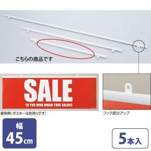 ポスターハンガー 樹脂製 幅45cm 白 5本入り|storeplan
