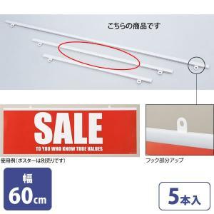 ポスターハンガー 樹脂製 幅60cm 白 5本入り|storeplan