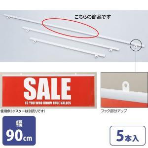ポスターハンガー 樹脂製 幅90cm 白 5本入り|storeplan