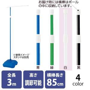のぼりポール 3m 伸縮式 青 緑 白 黒|storeplan