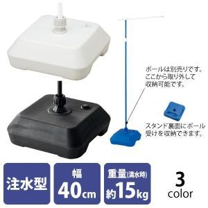 のぼりポールスタンド 注水型 満水時約15kg 青 白 黒 storeplan