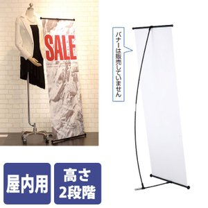 バナースタンド 高さ2段階調整 屋内用 販促用品 床上バナー|storeplan