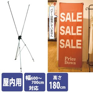 バナースタンド Xスタンド 幅600〜700対応 ブラック 大 屋内用 販促用品 看板 storeplan