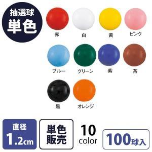 抽選玉 単色 100個 抽選器用 抽選球 赤 白 黄 ピンク ブルー グリーン 紫 茶 黒 オレンジ|storeplan