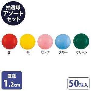 抽選玉 5色アソートセット 50球 抽選器用 抽選球|storeplan