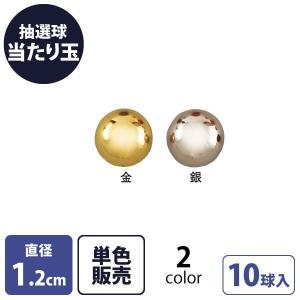 抽選玉 当たり 金/銀 同色10個 抽選器用 抽選球|storeplan