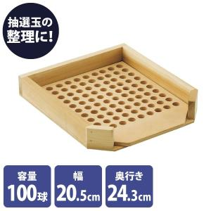 抽選玉 整理器 100球用 木製|storeplan