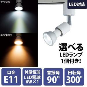 LED電球付き ダクトレール用 照明 E11口金 スポットライト 間接照明 ハロゲン型|storeplan
