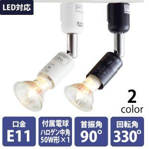 50W形電球付き ダクトレール用 照明 ホワイト ブラック E11口金 スポットライト 直径5cmダイクロハロゲン|storeplan