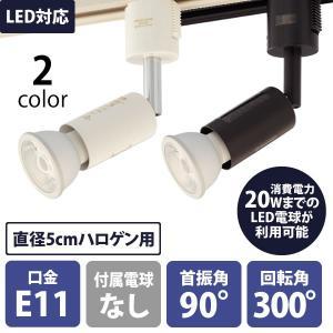 ダクトレール用 照明 E11口金 ホワイト/ブラック スポットライト 間接照明  直径5cmダイクロハロゲン|storeplan