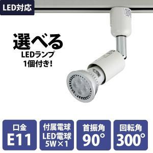 LED電球付き ダクトレール用 照明 E11口金 ホワイト スポットライト 間接照明 ハロゲン型|storeplan