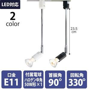 50W形電球付き ダクトレール用 照明 ロング ホワイト ブラック E11口金 スポットライト 直径5cmダイクロハロゲン|storeplan