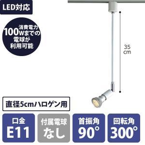 ダクトレール用 照明 ロング ホワイト E11口金 スポットライト 直径5cmダイクロハロゲン|storeplan