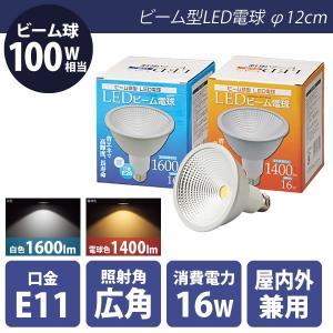 LEDビーム球 屋外可能 白色 電球色 広角|storeplan