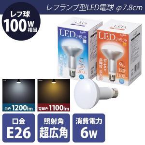 LED電球 レフ球100W形相当 白色/電球色|storeplan