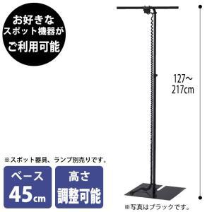 配線ダクト付きスポットスタンド ホワイト ブラック 照明器具 組立て式 業務用 展示会照明 ライトスタンド|storeplan