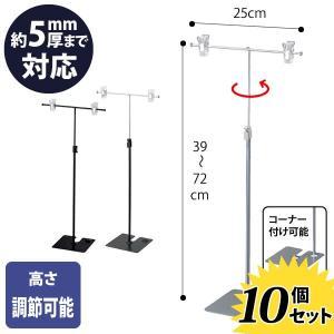 ポップスタンド パネルスタンド クリップ式 クローム ブラック 10個|storeplan