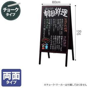 A面ボード ブラックボード 大型 マット 両面仕様 チョーク 黒板|storeplan