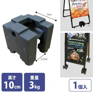 キューブウエイト 重り 重石 3kg ボード用 看板用|storeplan