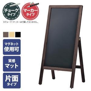A面 スタンドボード マット 片面仕様 チョーク マーカー 選べるカラー|storeplan