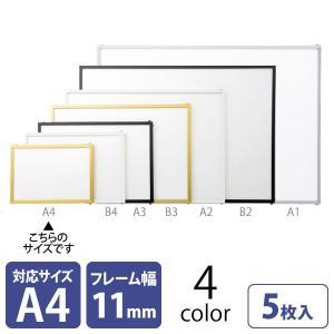 アルミパネル 業務用 A4 同色5枚セット ホワイト ブラック ゴールド シルバー|storeplan