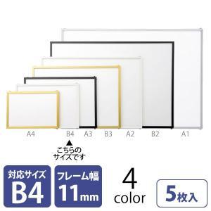 アルミパネル 業務用 B4 同色5枚セット ホワイト ブラック ゴールド シルバー|storeplan