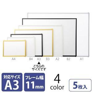 アルミパネル 業務用 A3 同色5枚セット ホワイト ブラック ゴールド シルバー|storeplan