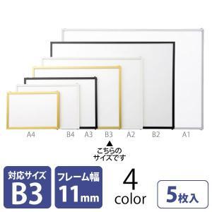 アルミパネル 業務用 B3 同色5枚セット ホワイト ブラック ゴールド シルバー|storeplan