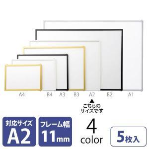 アルミパネル 業務用 A2 同色5枚セット ホワイト ブラック ゴールド シルバー|storeplan