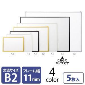 アルミパネル 業務用 B2 同色5枚セット ホワイト ブラック ゴールド シルバー|storeplan