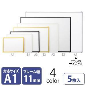 アルミパネル 業務用 A1 同色5枚セット ホワイト ブラック ゴールド シルバー|storeplan