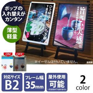 LEDパネル B2 片面 シルバー ブラック フロントオープン 光る看板|storeplan