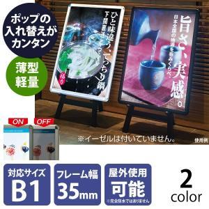 LEDパネル B1 片面 シルバー ブラック フロントオープン 光る看板|storeplan