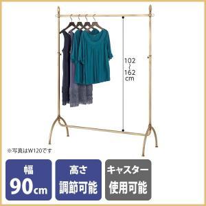スチールハンガーラック アンティークゴールド スチール製 装飾タイプ 幅90cm 耐荷重25kg|storeplan