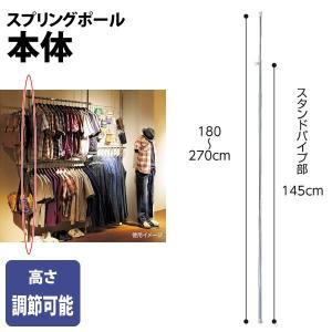 スプリングポール 突っ張り棒 本体1本 スチール製 クロームメッキ 高さ180〜270cm TJ0117060|storeplan