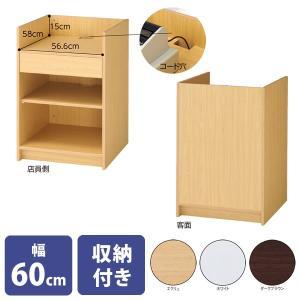 レジ台 木製 レジカウンター 幅60cm 高さ90cm エクリュ ホワイト ダークブラン 受付台 組立式|storeplan