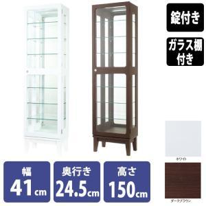 木製コレクションケース ショーケース 鍵付き 幅41cm 高さ150cm ガラス棚6枚付き ホワイト ダークブラウン|storeplan