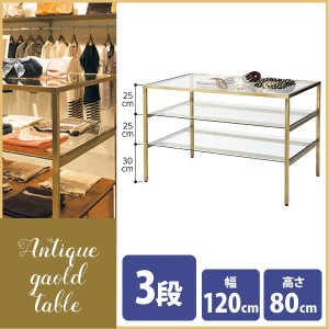 ディスプレイテーブル 陳列棚 3段 アンティークゴールド 高さ80cm ガラス ショーテーブル|storeplan