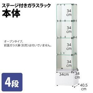 ガラス コレクションケース 陳列棚 幅40.5cm 高さ175cm 棚4段 ディスプレイ 収納 ステージ付き|storeplan