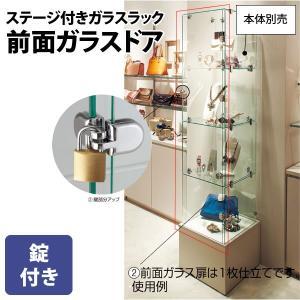 ガラス コレクションケース 陳列棚 追加前面ガラスドア 鍵付|storeplan