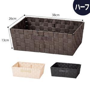 インナーケース 収納ケース バスケット カラーボックス ブラウン ベージュ ブラック 小物収納 荷物入れ 浅型 storeplan