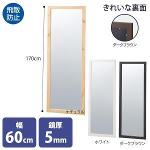 ミラー 鏡 木製 スタンドミラー 高さ170cm 幅60cm 鏡厚5mm 選べるカラー 姿見 全身|storeplan