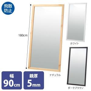 ミラー 鏡 木製 スタンドミラー ワイド 高さ170cm 幅90cm 鏡厚5mm 選べるカラー 姿見 全身|storeplan