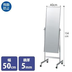 ミラー 鏡 スチール スタンドミラー キャスター付き 高さ154cm 幅50cm 鏡厚5mm 姿見 全身|storeplan