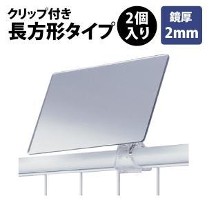 アクリルミラー クリップ付き  2個入 鏡厚2mm 長方形タイプ|storeplan