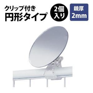 アクリルミラー クリップ付き  2個入 鏡厚2mm 円形タイプ|storeplan